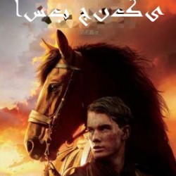 War Horse translated into Persian