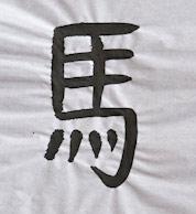 chinese-symbol