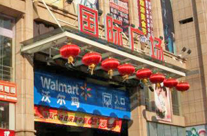 A Walmart store in China. The company has plans for major growth in China, the world's largest grocery market.